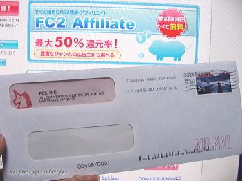 FC2アフィリエイトの小切手