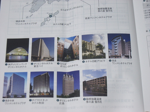japanhotel_houkoku.jpg