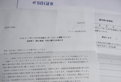lyxor_shokan.jpg