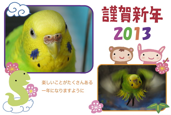 nenga2013_03.jpg