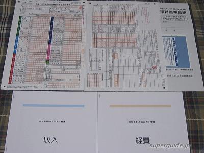 shinkoku2010.jpg
