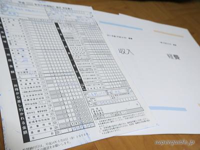 shinkoku2011.jpg